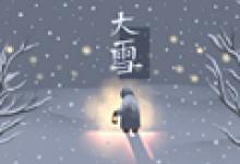 今日大雪 送上最温暖的冬日寄语
