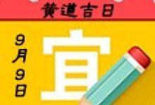 【黄道吉日】2020年9月9日黄历查询