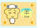 属羊今年多大2020 羊年几点出生好