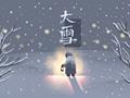 大雪节气的祝福语 微信下雪祝福