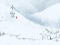 小雪节气微信朋友圈短语大全 冬日暖心祝福语