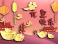 元旦节日祝福语大全 祝福语四十字
