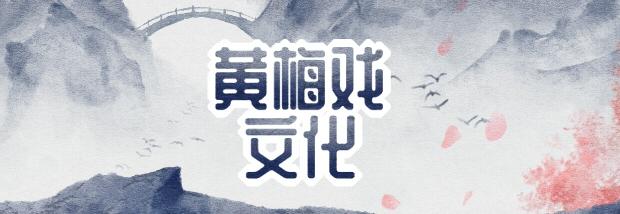 黄梅戏文化