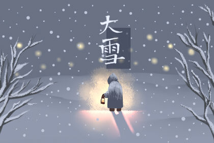 大雪节气的祝福暖心 简单的一句话