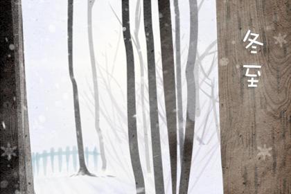 冬至的由来简介 物候特征是什么