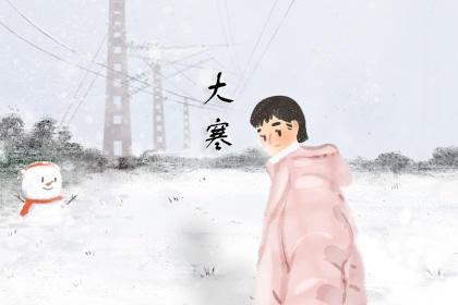 大寒节气祝福短信 朋友圈温暖的句子
