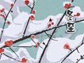 冬至祝福的句子 溫暖人心的簡短句子