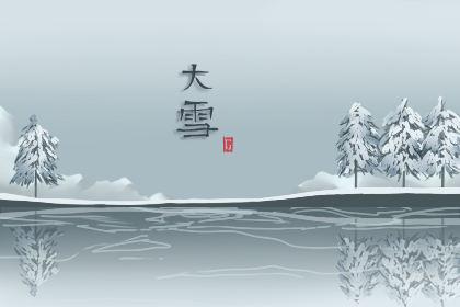今日大雪 大雪祝福短句