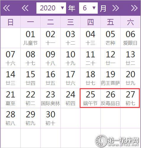 2020年端午节放假安排