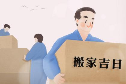 2020年元月搬家吉日 一月搬家的好日子