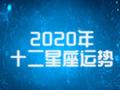 2020星座運勢
