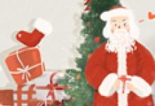 圣诞节贺卡祝福语简短 2020圣诞祝福