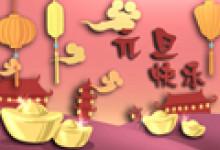 美好的节日 元旦祝福语2020