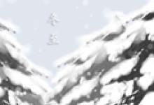 冬至有什么忌讳 有哪些不可以做的事情