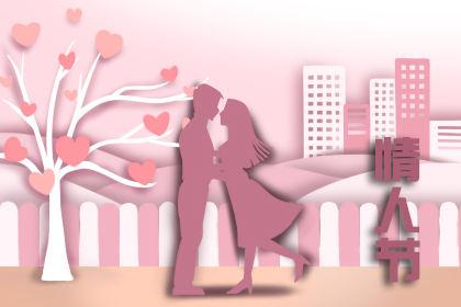 情人节祝福语大全简短优美 最美好的情人节祝福