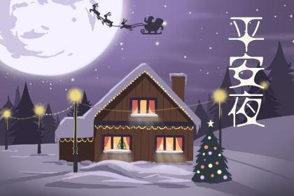 平安夜祝福语用语 平安夜圣诞节贺卡语