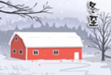 冬至的祝福应该怎么说 关于冬至的问候