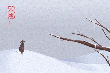古人是如何理解小寒節氣的 有什么看法