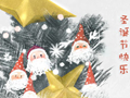 今日圣诞节 圣诞节暖心话语