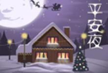 平安夜圣诞节寄语 平安夜话平安