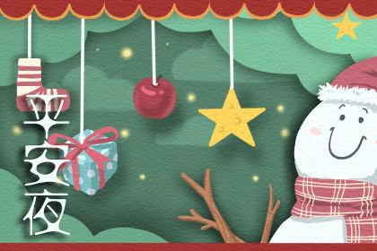 平安夜祝福语大全暖心2019 圣诞节儿童寄语