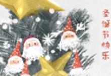 圣诞快乐的英语怎么写 圣诞节快乐英语怎么读