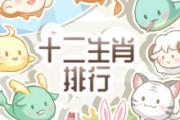 平安彩票app排行榜专题