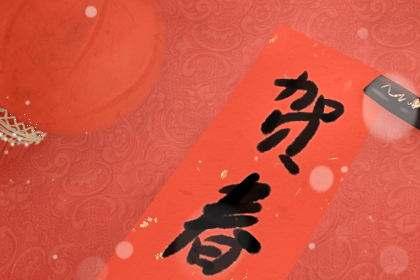 春节贺词祝福语 经典祝福短信春节