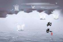 雨水节气一定下雨吗 温度情况