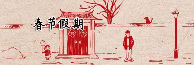 生肖配对测试_春节假期时间-几天-放假安排-去哪里旅游好-第一星座网