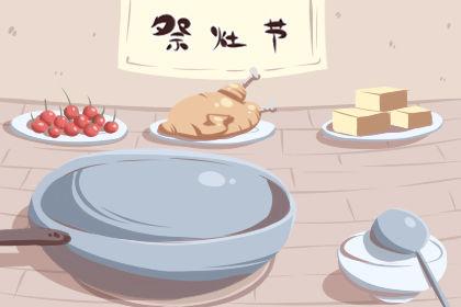 祭灶节是什么意思 来历是什么