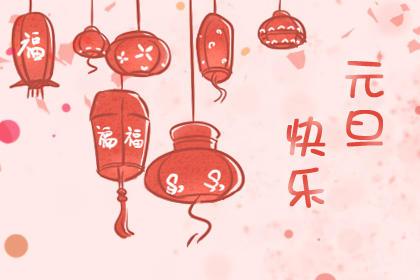 2020 爱你爱你 元旦新年祝福语 跨年贺词 新年零点祝福图片