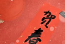 新年习俗 春节传统习俗