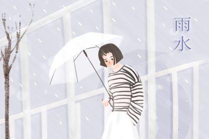 雨水含义 怎么调理身体