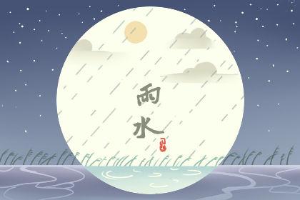 雨水的民间习俗 风俗活动