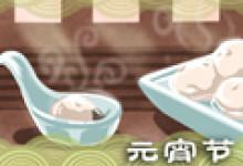 元宵节吃什么传统食品 特色美食