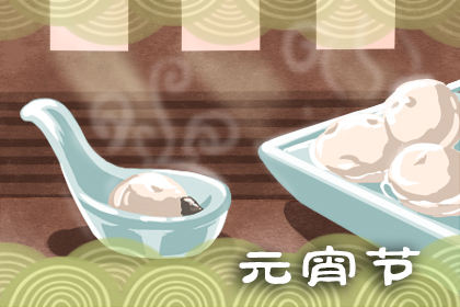 元宵节有什么习俗 民间习俗活动元宵节1