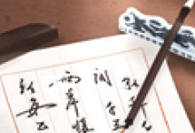 月老灵签签文详解第六十五签 则去偷香窃玉上用心