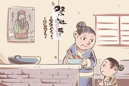 祭灶节的习俗 风俗