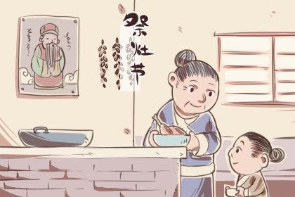 祭灶节吃什么 民间讲究吃什么