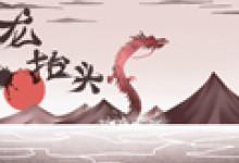 龙抬头吃什么传统食物 二月二吃什么