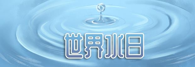 星座本周运势_世界水日是几月几日哪一天、世界水日主题、世界水日的资料-第 ...