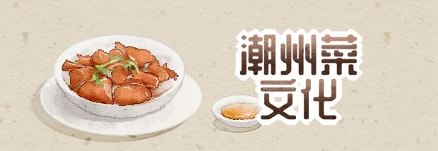 潮州菜文化