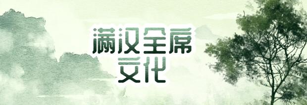 满汉全席文化