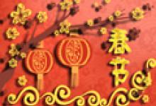 2020年鼠年拜年祝福语 新春祝福贺词