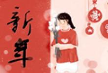 新年手抄报图片大全简单又漂亮 春节手抄报图片