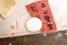微信新年祝福语 2020除夕朋友圈说说祝福