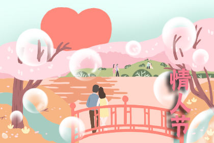 情人节祝福语句 很走心很温暖