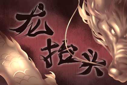 龙抬头祝福语 二月二贺词