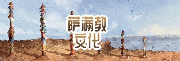 萨满教文化